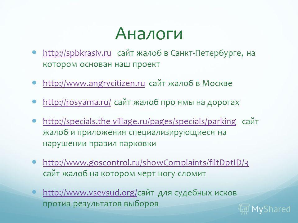 Аналоги http://spbkrasiv.ru сайт жалоб в Санкт-Петербурге, на котором основан наш проект http://spbkrasiv.ru http://www.angrycitizen.ru сайт жалоб в Москве http://www.angrycitizen.ru http://rosyama.ru/ сайт жалоб про ямы на дорогах http://rosyama.ru/