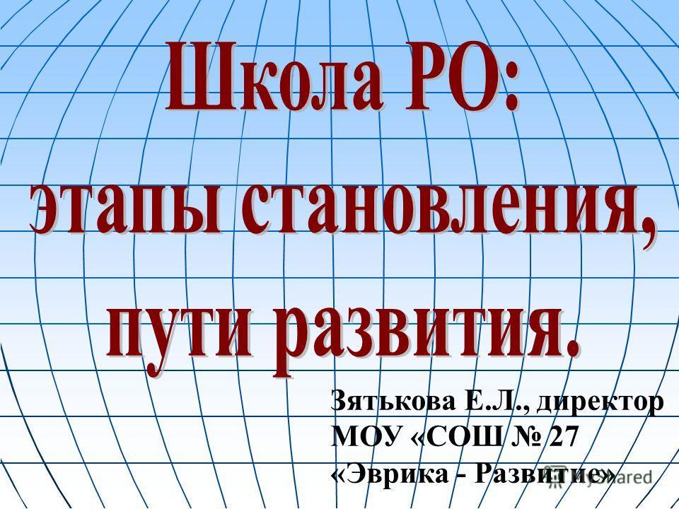 Зятькова Е.Л., директор МОУ «СОШ 27 «Эврика - Развитие»