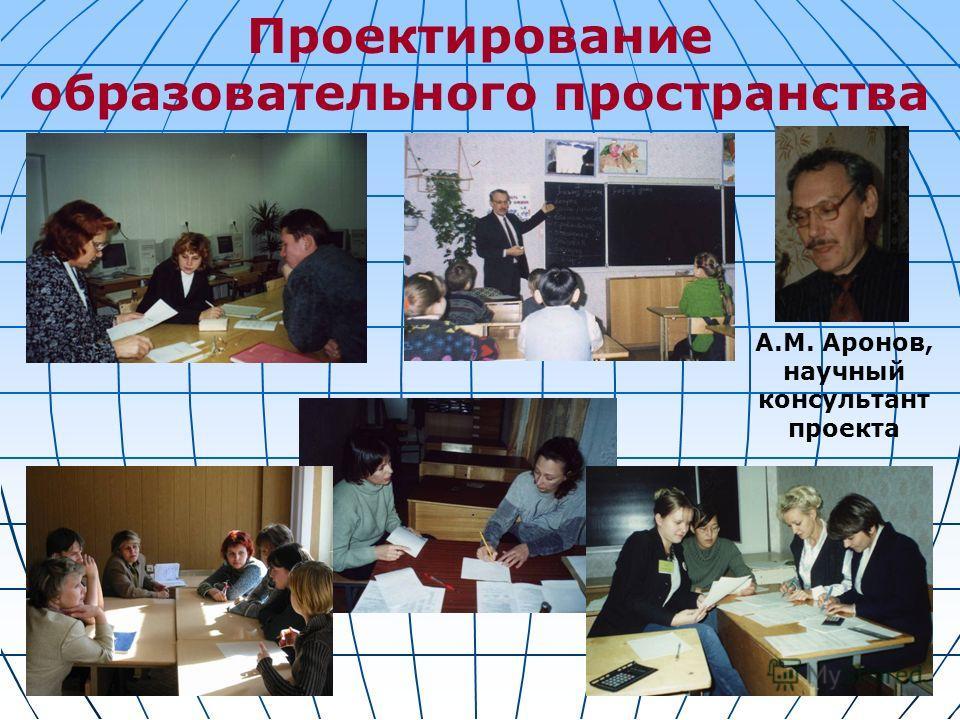 А.М. Аронов, научный консультант проекта Проектирование образовательного пространства