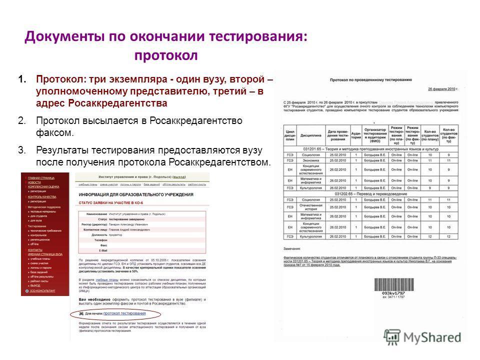 24 Документы по окончании тестирования: протокол 1.Протокол: три экземпляра - один вузу, второй – уполномоченному представителю, третий – в адрес Росаккредагентства 2.Протокол высылается в Росаккредагентство факсом. 3.Результаты тестирования предоста