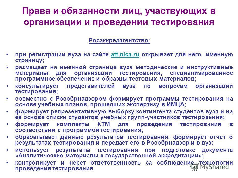 Росаккредагентство: при регистрации вуза на сайте att.nica.ru открывает для него именную страницу;att.nica.ru размещает на именной странице вуза методические и инструктивные материалы для организации тестирования, специализированное программное обесп