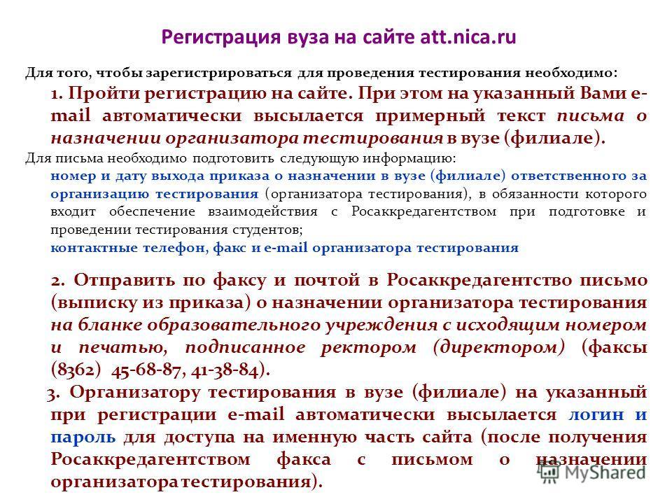 Регистрация вуза на сайте att.nica.ru Для того, чтобы зарегистрироваться для проведения тестирования необходимо: 1. Пройти регистрацию на сайте. При этом на указанный Вами e- mail автоматически высылается примерный текст письма о назначении организат