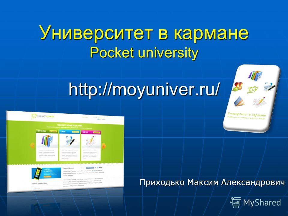 Университет в кармане Pocket university http://moyuniver.ru/ Приходько Максим Александрович