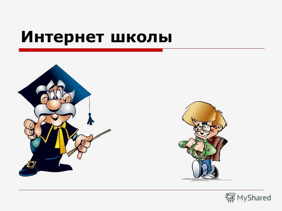 Интернет школы