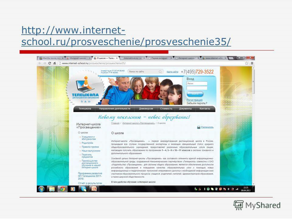 http://www.internet- school.ru/prosveschenie/prosveschenie35/