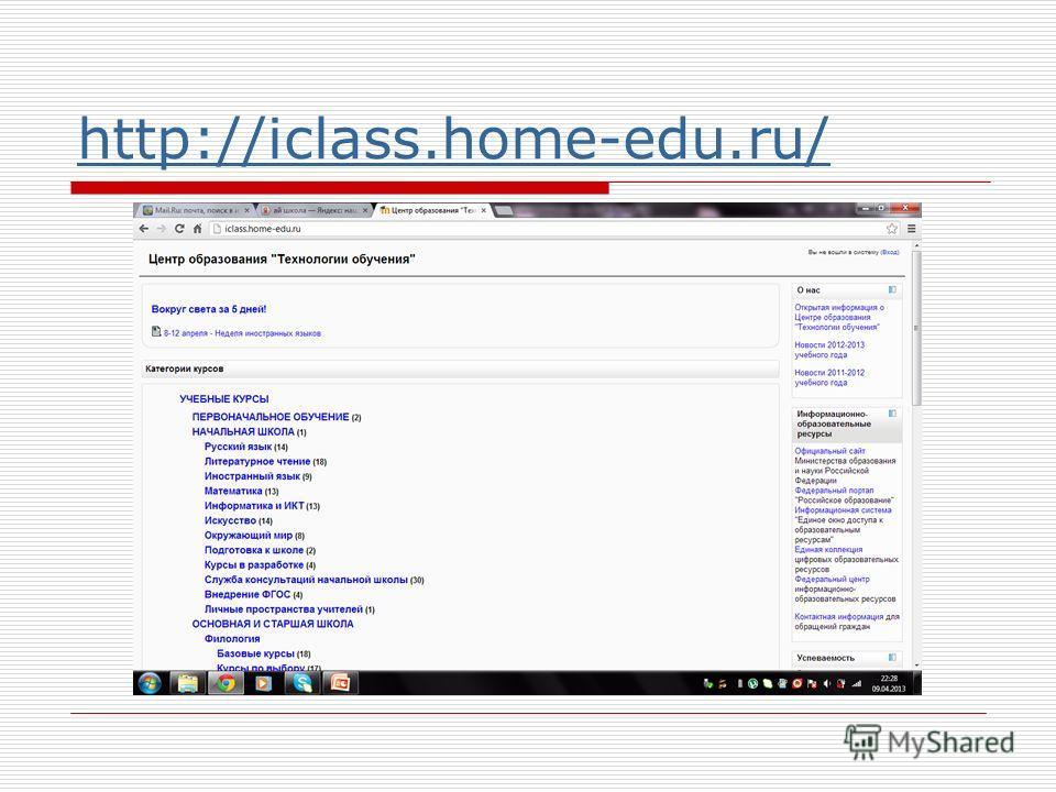 http://iclass.home-edu.ru/