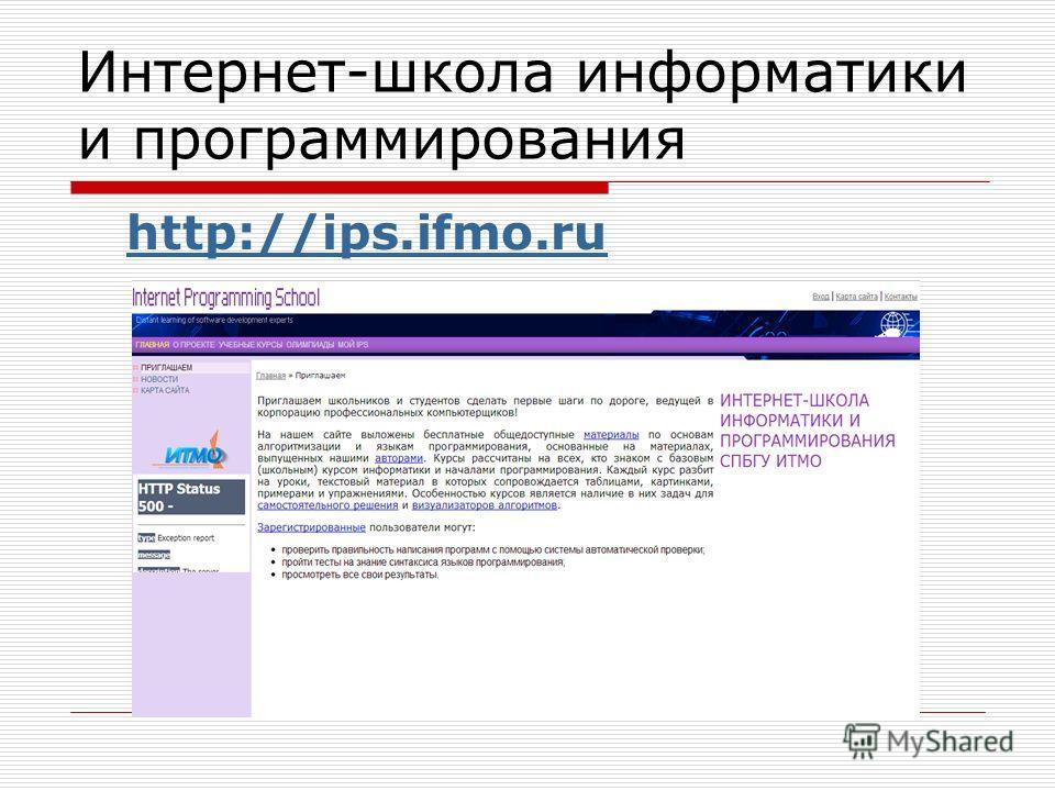 Интернет-школа информатики и программирования http://ips.ifmo.ru