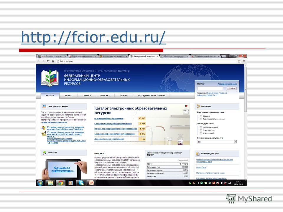 http://fcior.edu.ru/