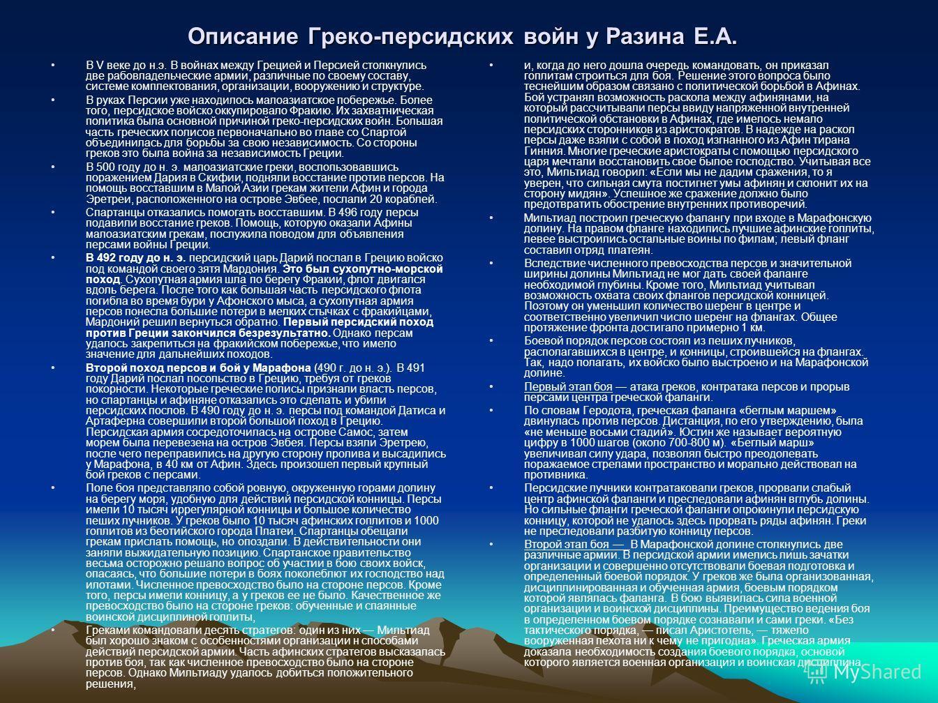 Описание Греко-персидских войн у Разина Е.А. В V веке до н.э. В войнах между Грецией и Персией столкнулись две рабовладельческие армии, различные по своему составу, системе комплектования, организации, вооружению и структуре. В руках Персии уже наход