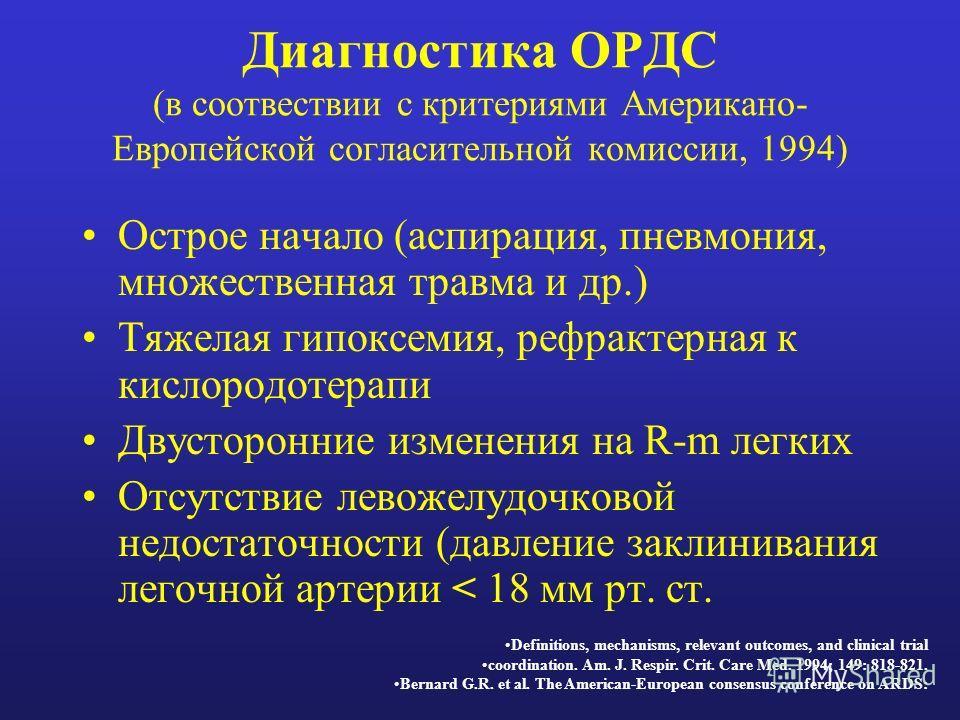 Диагностика ОРДС (в соотвествии с критериями Американо- Европейской согласительной комиссии, 1994) Острое начало (аспирация, пневмония, множественная травма и др.) Тяжелая гипоксемия, рефрактерная к кислородотерапи Двусторонние изменения на R-m легки