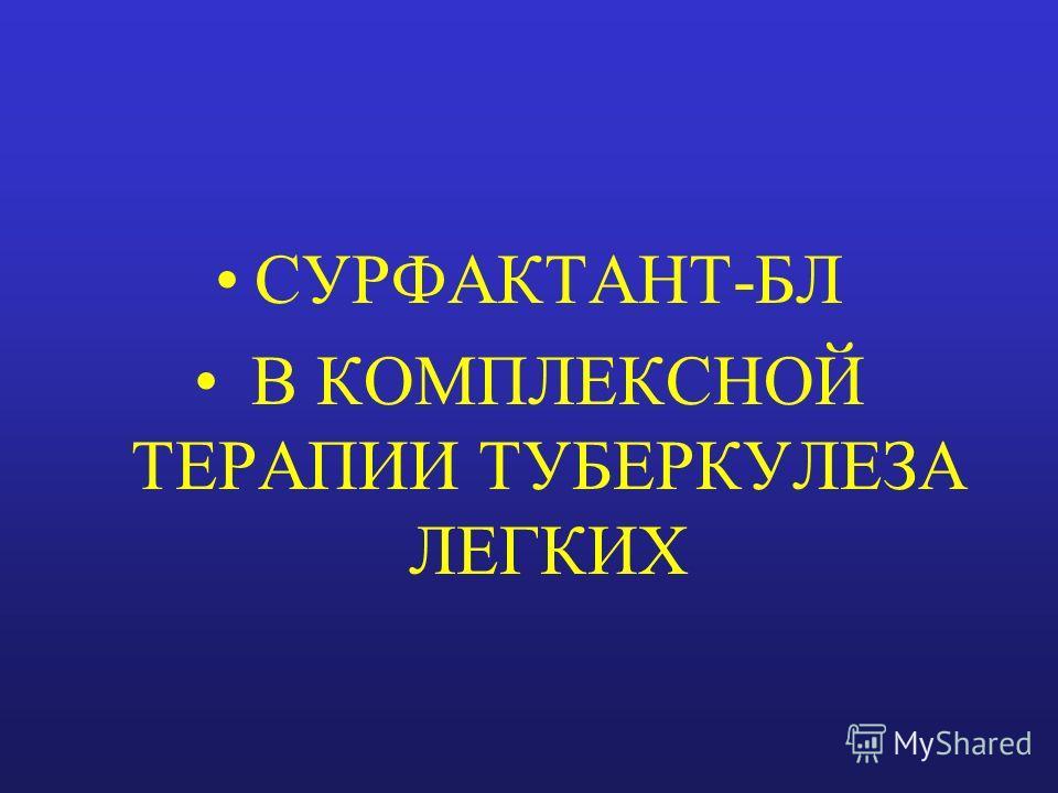 СУРФАКТАНТ-БЛ В КОМПЛЕКСНОЙ ТЕРАПИИ ТУБЕРКУЛЕЗА ЛЕГКИХ