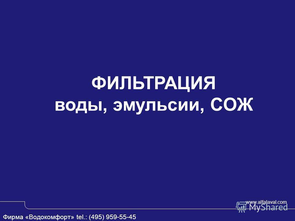 www.alfalaval.com ФИЛЬТРАЦИЯ воды, эмульсии, СОЖ Фирма «Водокомфорт» tel.: (495) 959-55-45