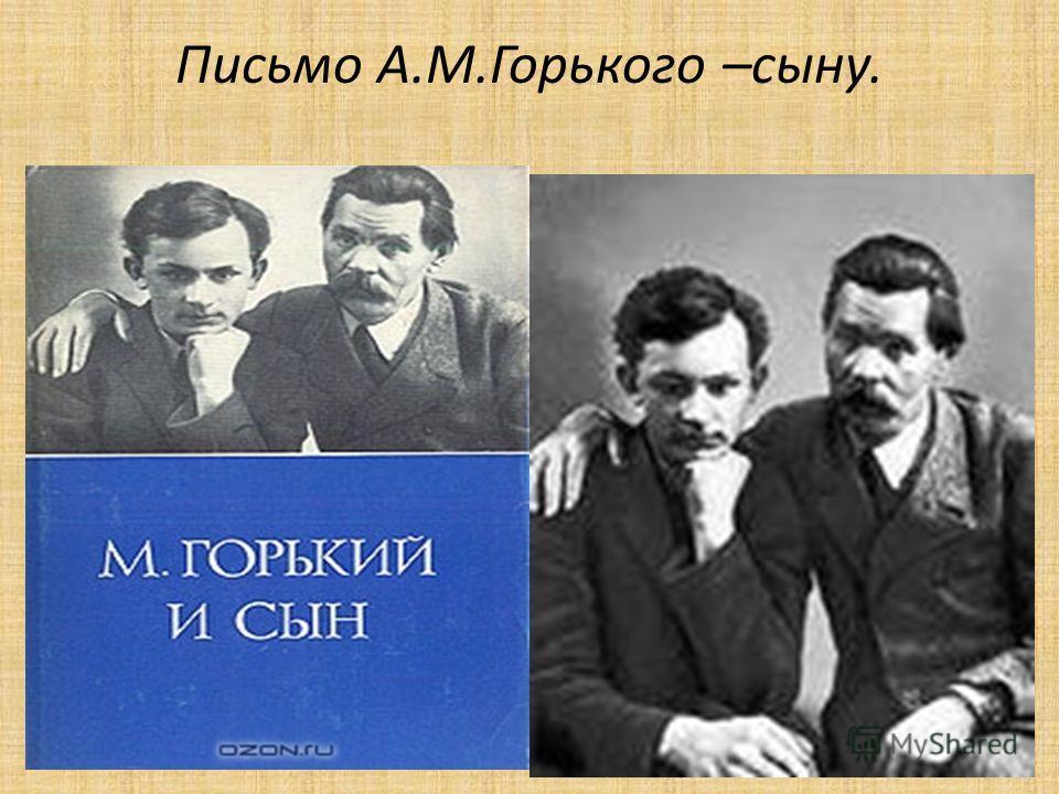 Письмо А.М.Горького –сыну.