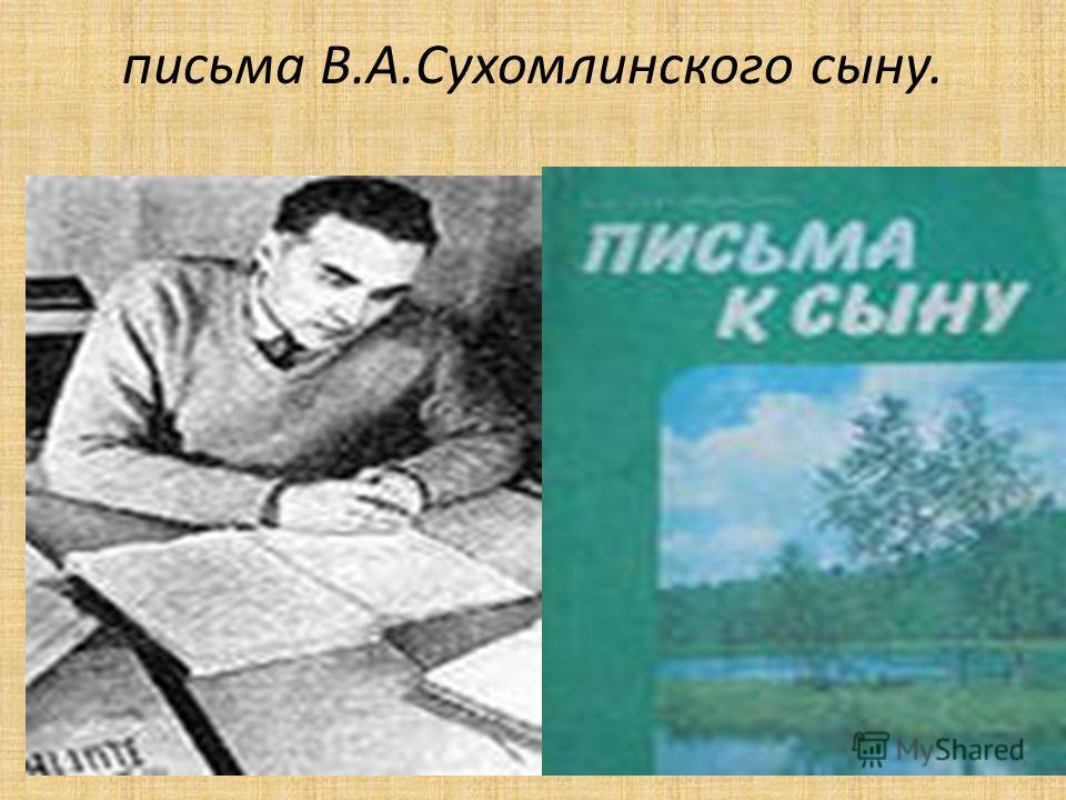 письма В.А.Сухомлинского сыну.