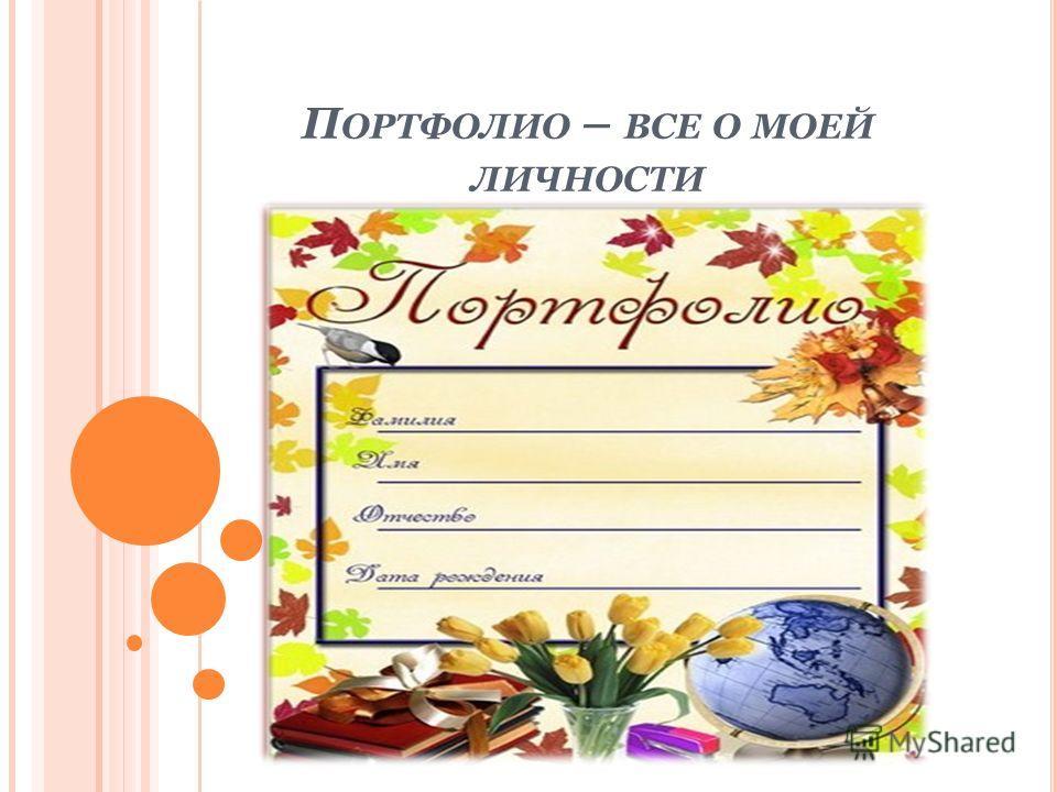 П ОРТФОЛИО – ВСЕ О МОЕЙ ЛИЧНОСТИ