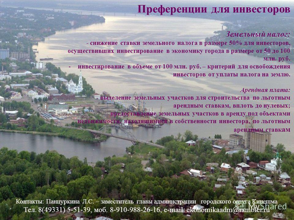 Преференции для инвесторов Земельный налог: - снижение ставки земельного налога в размере 50% для инвесторов, осуществивших инвестирование в экономику города в размере от 50 до 100 млн. руб. -инвестирование в объеме от 100 млн. руб. – критерий для ос