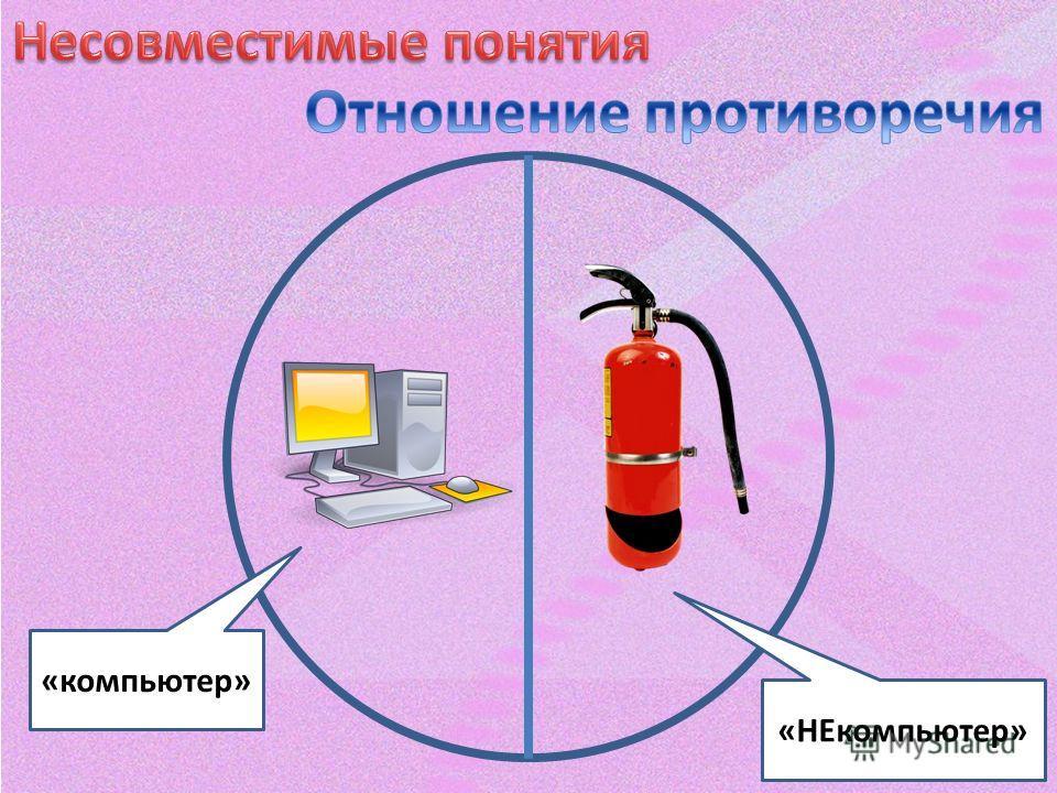 «компьютер» «НЕкомпьютер»