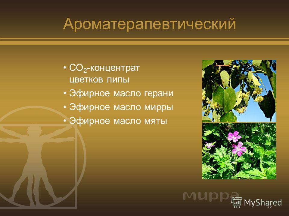 16 СО 2 -концентрат цветков липы Эфирное масло герани Эфирное масло мирры Эфирное масло мяты Ароматерапевтический