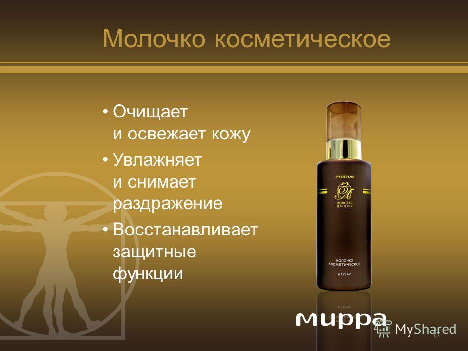 17 Очищает и освежает кожу Увлажняет и снимает раздражение Восстанавливает защитные функции Молочко косметическое