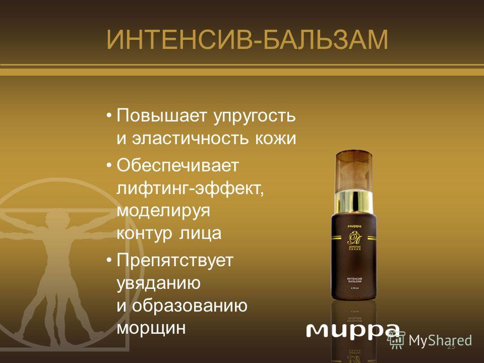 25 Повышает упругость и эластичность кожи Обеспечивает лифтинг-эффект, моделируя контур лица Препятствует увяданию и образованию морщин ИНТЕНСИВ-БАЛЬЗАМ