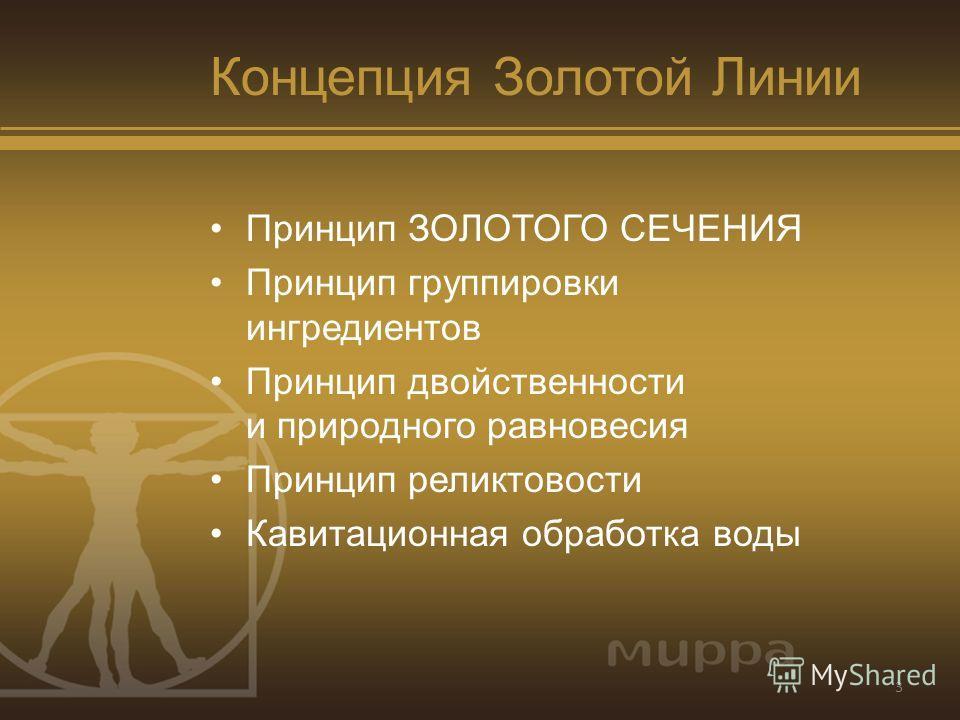 3 Концепция Золотой Линии Принцип ЗОЛОТОГО СЕЧЕНИЯ Принцип группировки ингредиентов Принцип двойственности и природного равновесия Принцип реликтовости Кавитационная обработка воды