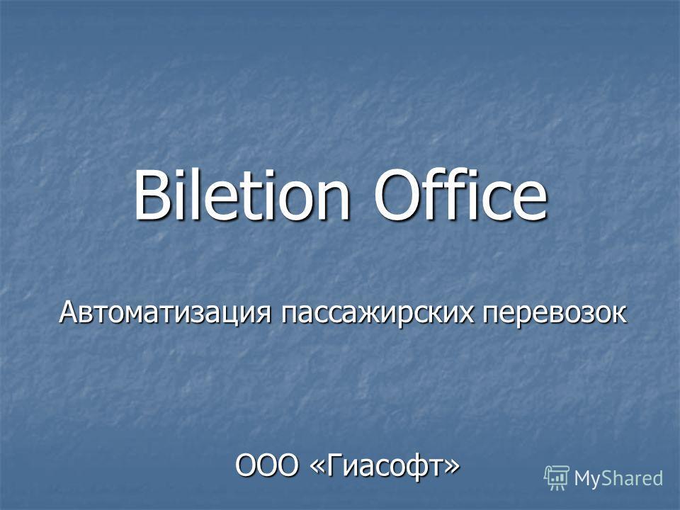 Biletion Office Автоматизация пассажирских перевозок ООО «Гиасофт»