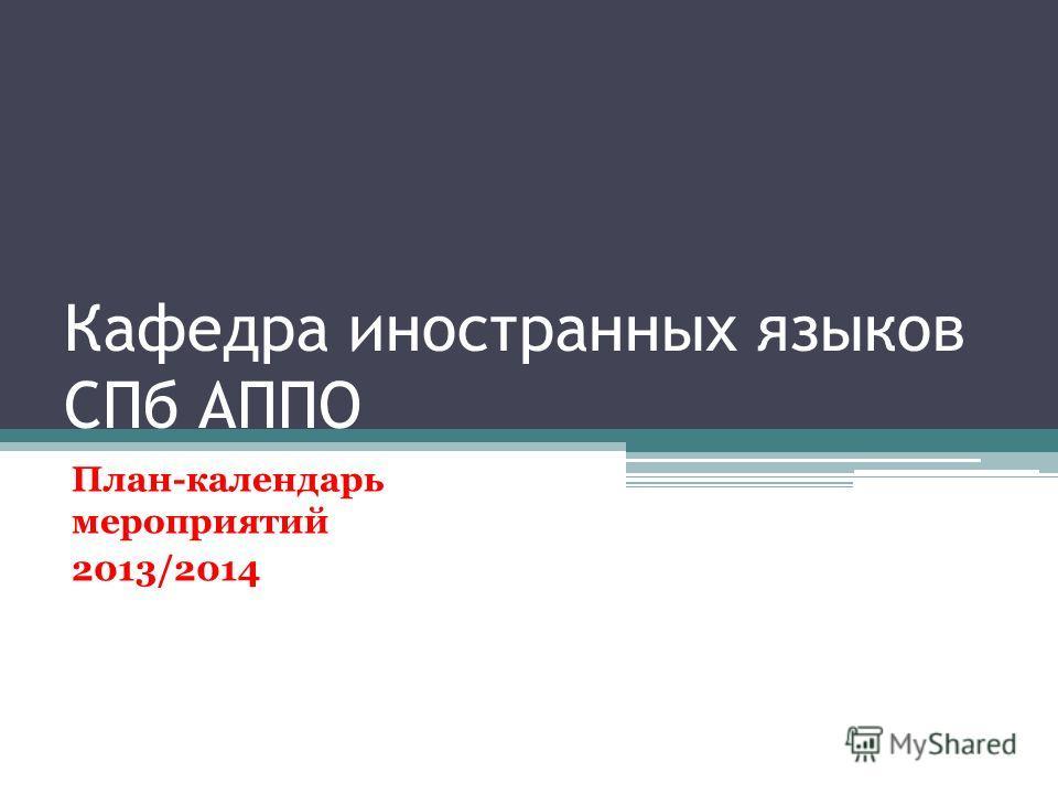 Кафедра иностранных языков СПб АППО План-календарь мероприятий 2013/2014