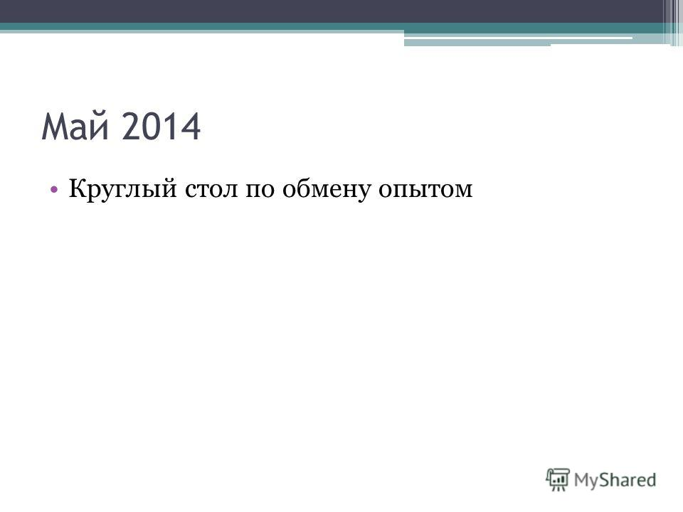 Май 2014 Круглый стол по обмену опытом