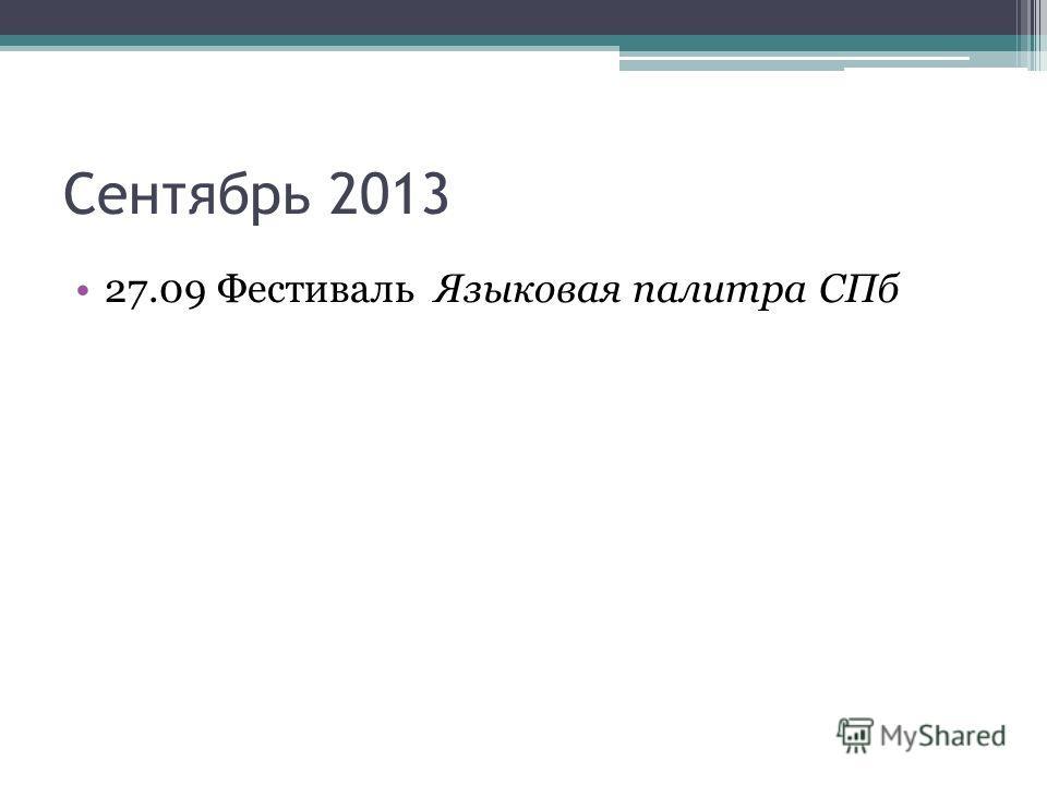 Сентябрь 2013 27.09 Фестиваль Языковая палитра СПб