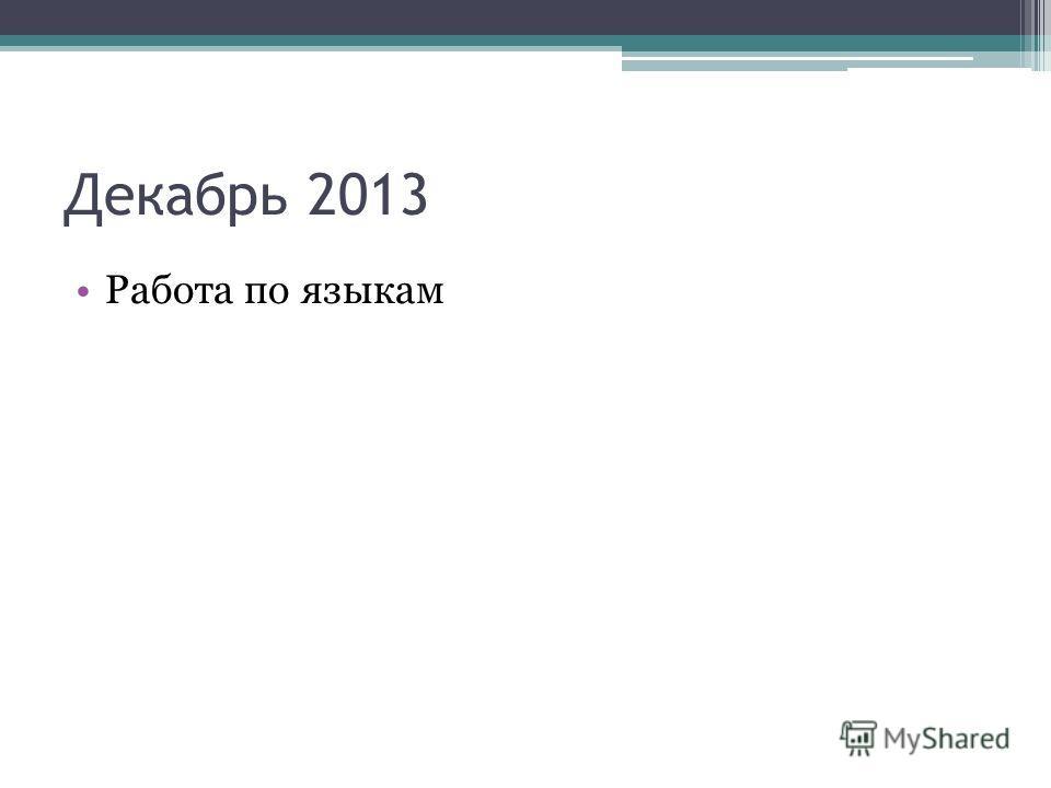 Декабрь 2013 Работа по языкам