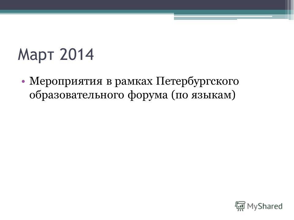 Март 2014 Мероприятия в рамках Петербургского образовательного форума (по языкам)