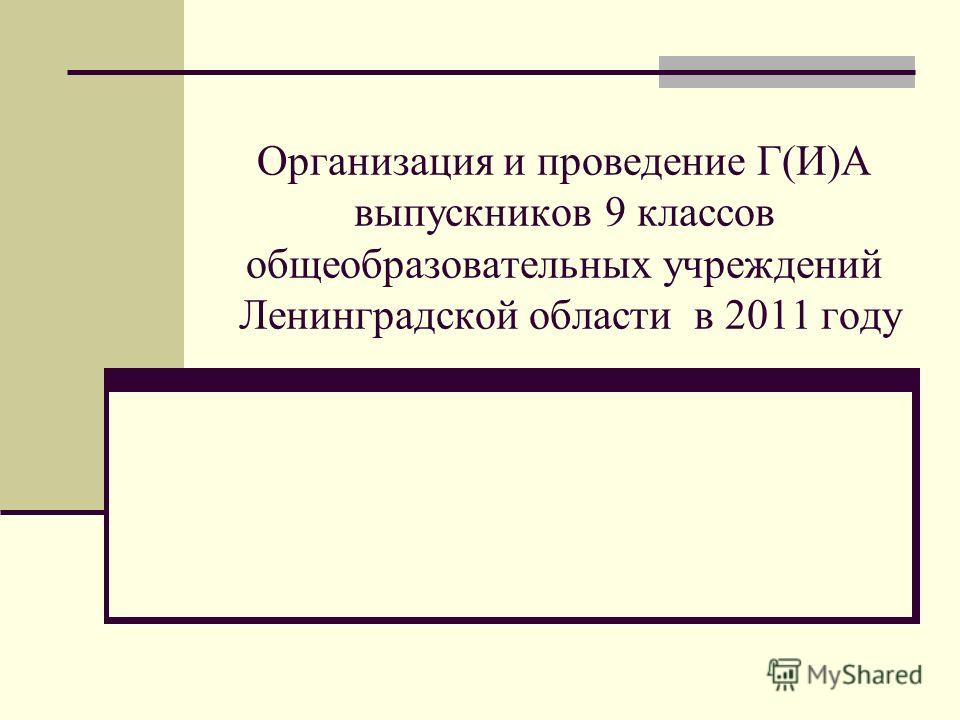 Организация и проведение Г(И)А выпускников 9 классов общеобразовательных учреждений Ленинградской области в 2011 году