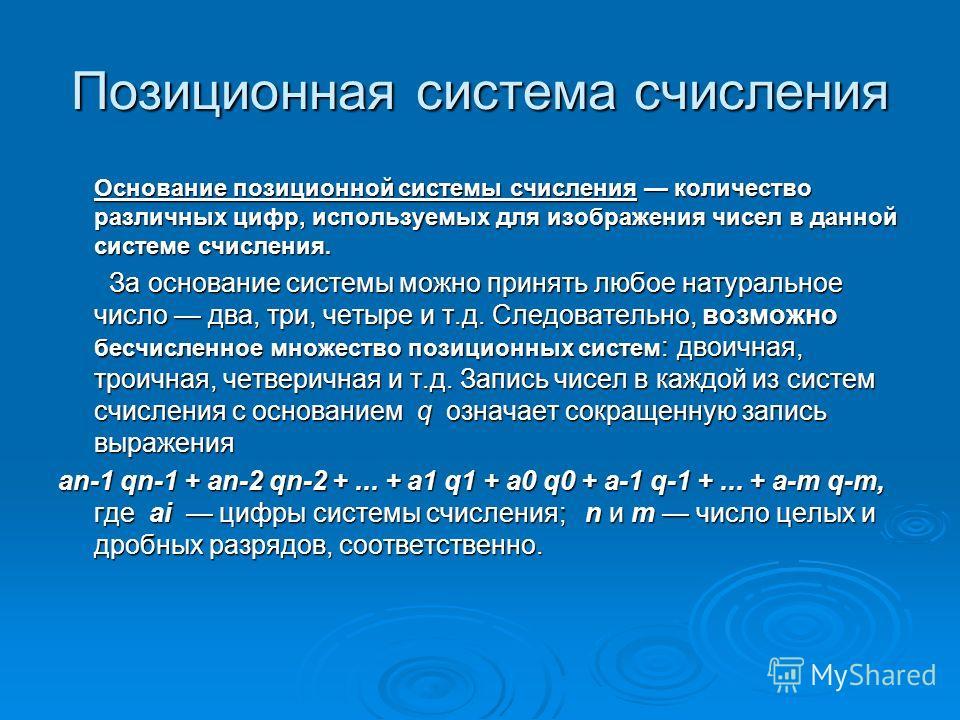 Позиционная система счисления Основание позиционной системы счисления количество различных цифр, используемых для изображения чисел в данной системе счисления. Основание позиционной системы счисления количество различных цифр, используемых для изобра