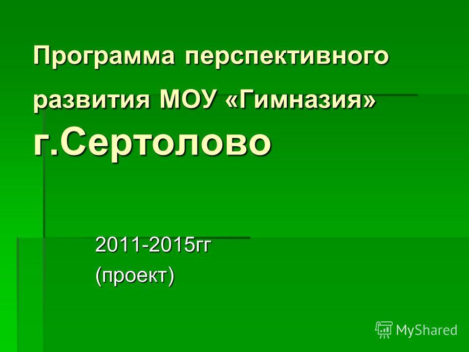 Программа перспективного развития МОУ «Гимназия» г.Сертолово 2011-2015гг(проект)