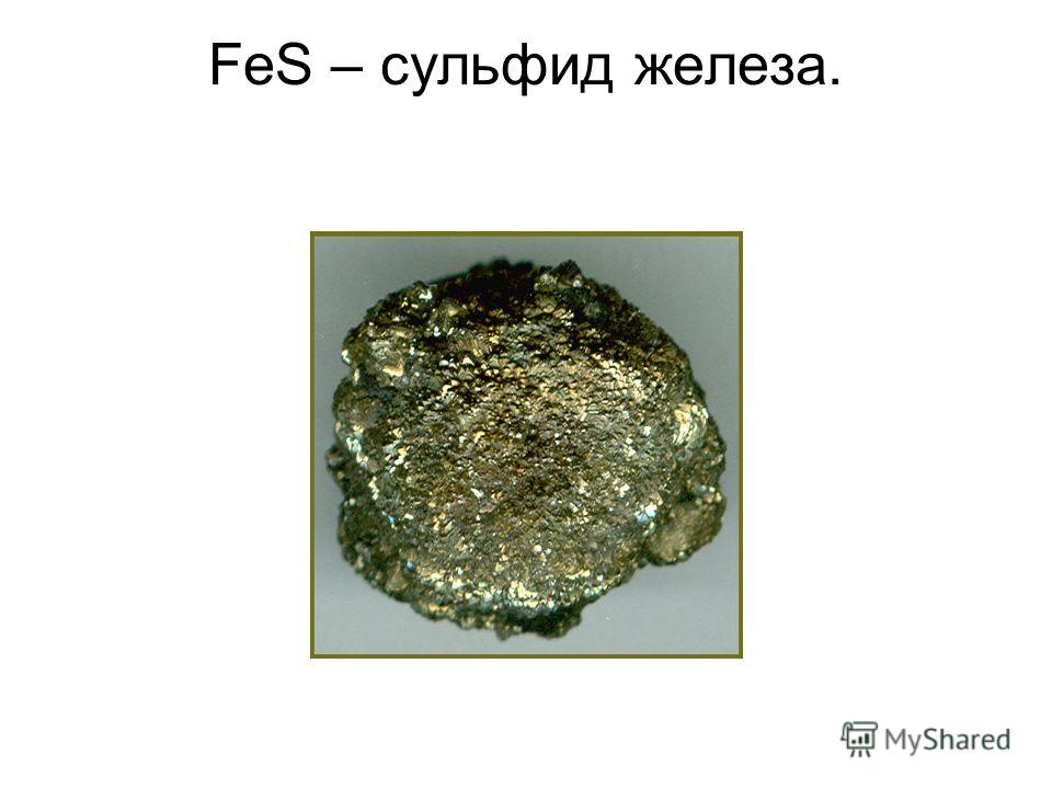 FeS – сульфид железа.