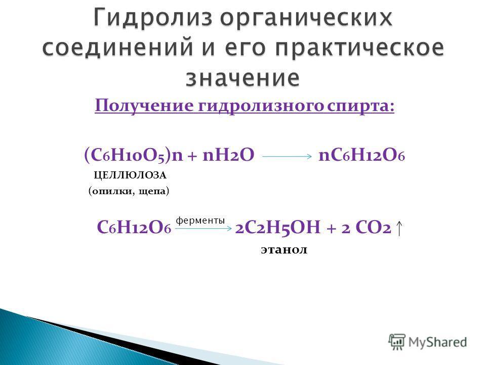 Получение гидролизного спирта: (С 6 Н10О 5 )n + nН2О nС 6 Н12О 6 ЦЕЛЛЮЛОЗА (опилки, щепа) С 6 Н12О 6 2С2Н5ОН + 2 СО2 этанол ферменты