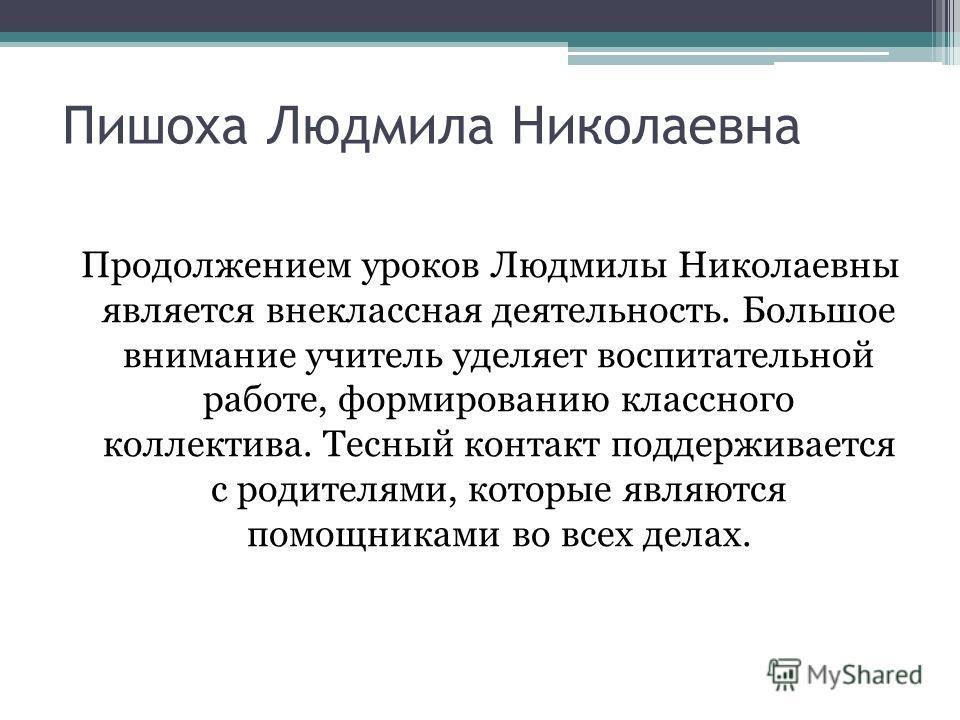 Продолжением уроков Людмилы Николаевны является внеклассная деятельность. Большое внимание учитель уделяет воспитательной работе, формированию классного коллектива. Тесный контакт поддерживается с родителями, которые являются помощниками во всех дела