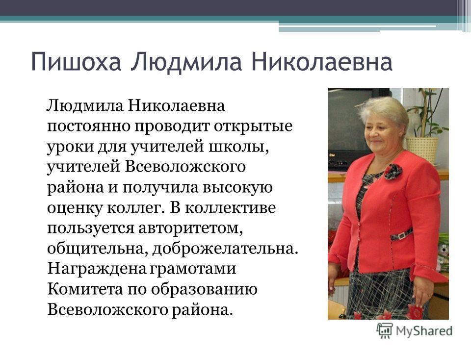 Людмила Николаевна постоянно проводит открытые уроки для учителей школы, учителей Всеволожского района и получила высокую оценку коллег. В коллективе пользуется авторитетом, общительна, доброжелательна. Награждена грамотами Комитета по образованию Вс