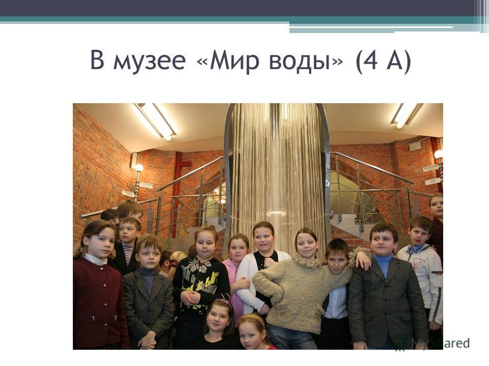 В музее «Мир воды» (4 А)
