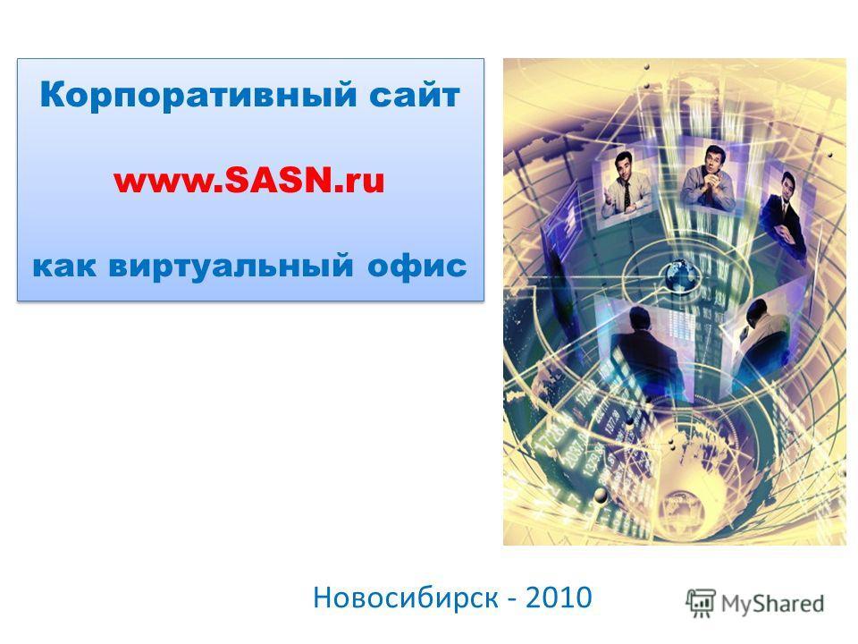 Корпоративный сайт www.SASN.ru как виртуальный офис Новосибирск - 2010