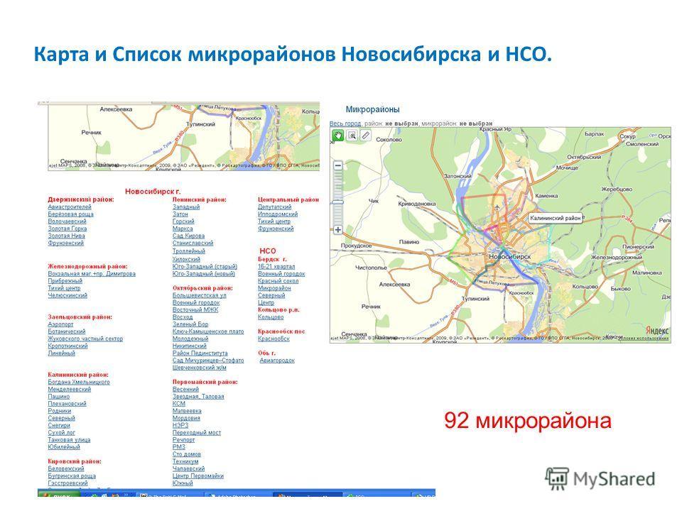 Карта и Список микрорайонов Новосибирска и НСО. 92 микрорайона