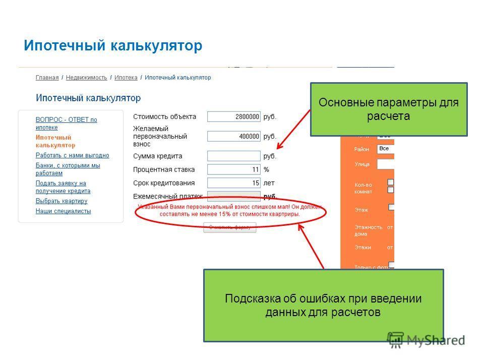 Ипотечный калькулятор Подсказка об ошибках при введении данных для расчетов Основные параметры для расчета