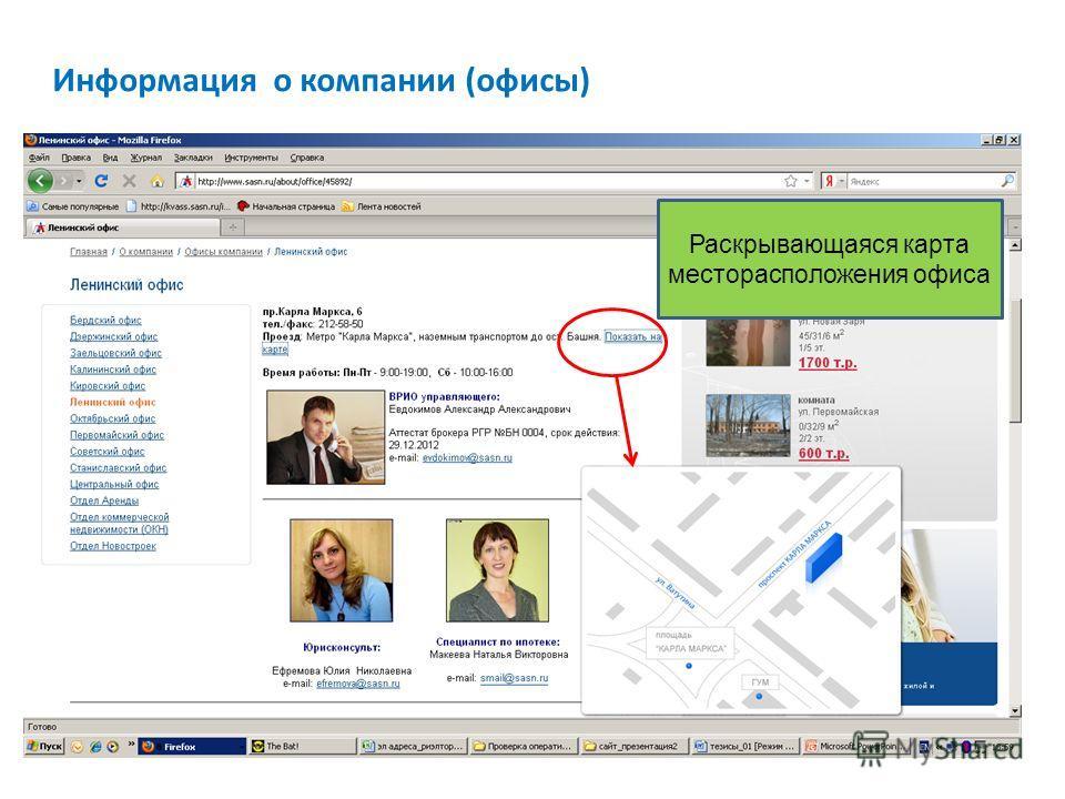 Информация о компании (офисы) Раскрывающаяся карта месторасположения офиса