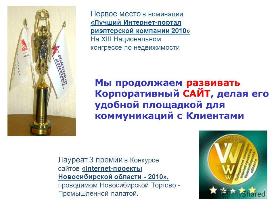 Мы продолжаем развивать Корпоративный САЙТ, делая его удобной площадкой для коммуникаций с Клиентами Первое место в номинации «Лучший Интернет-портал риэлтерской компании 2010» На XIII Национальном конгрессе по недвижимости Лауреат 3 премии в Конкурс