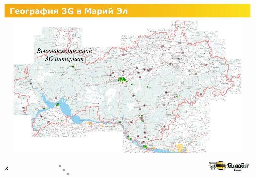 7 Мобильная сеть «Билайн» стандарта UMTS - самая большая сеть 3G в России. Теперь и в Йошкар-Оле! Самая большая 3G-сеть в стране