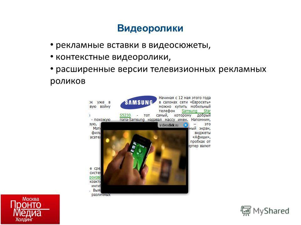 Видеоролики рекламные вставки в видеосюжеты, контекстные видеоролики, расширенные версии телевизионных рекламных роликов