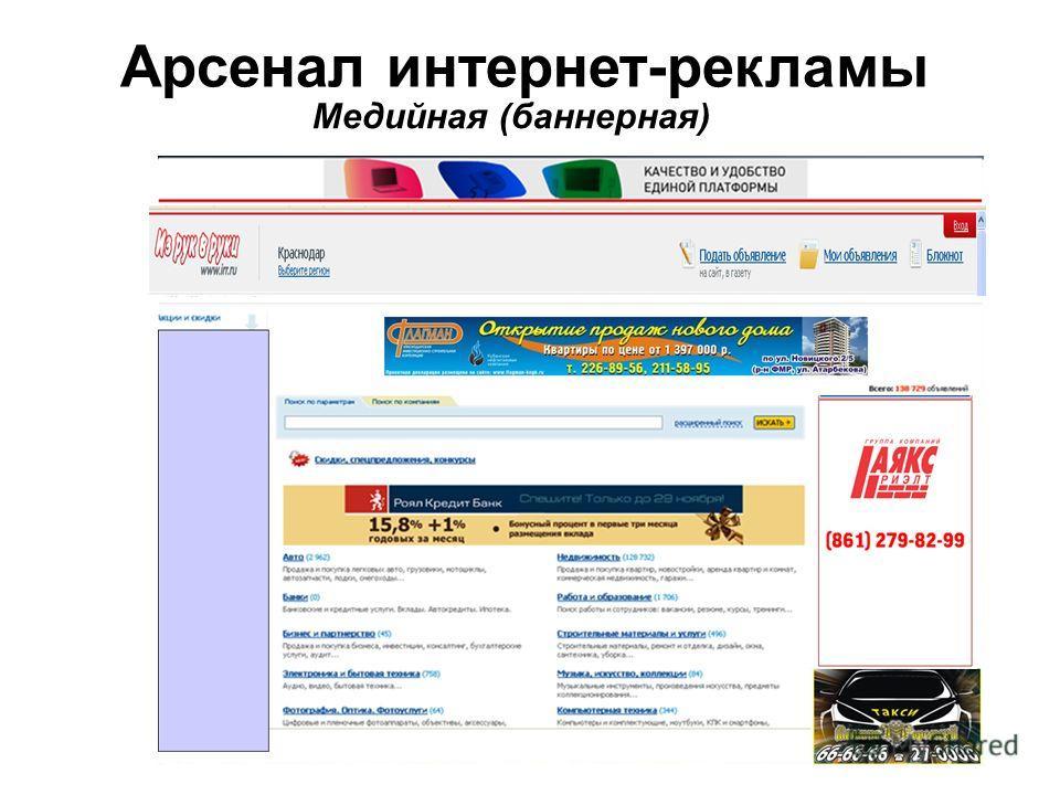 Арсенал интернет-рекламы Медийная (баннерная)