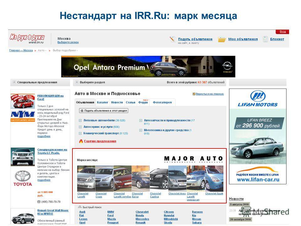Нестандарт на IRR.Ru: марк месяца