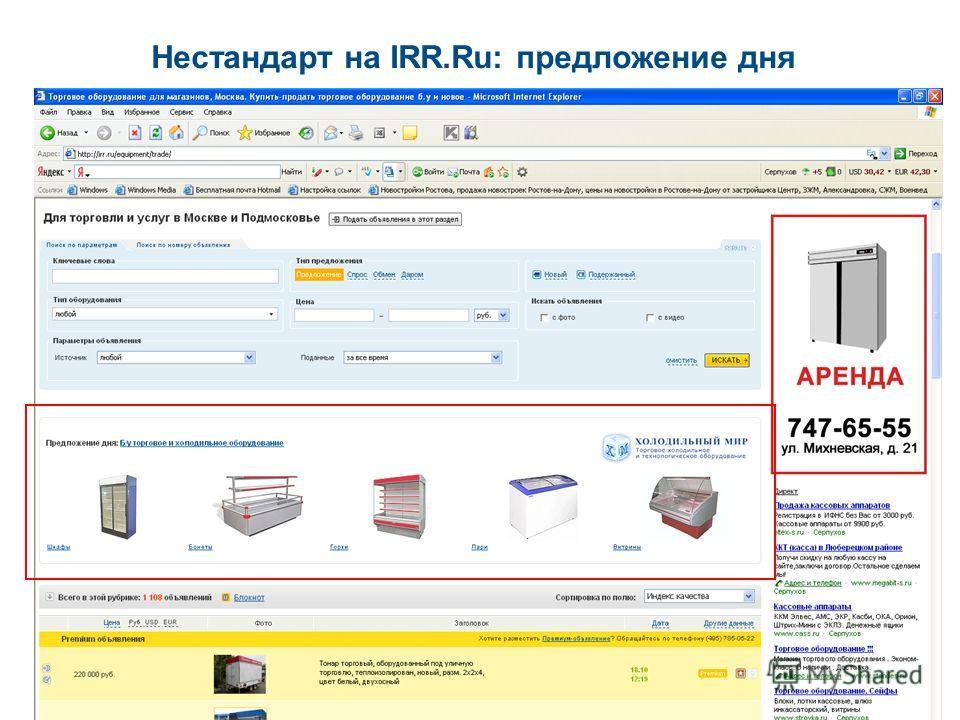 Нестандарт на IRR.Ru: предложение дня