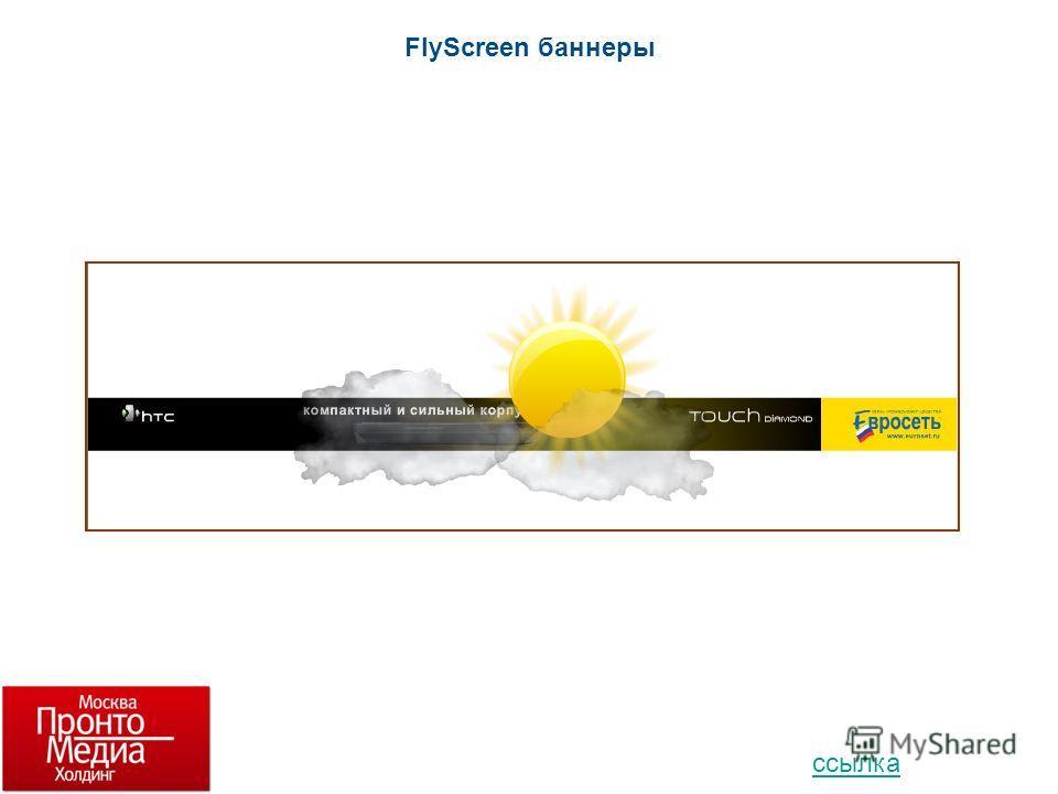 FlyScreen баннеры ссылка
